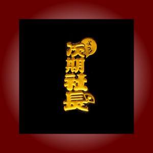金粉筆蒔絵貼り札(ステッカー)「次期社長」|kinpakuya