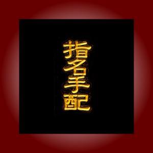 金粉筆蒔絵貼り札(ステッカー)「指名手配A」|kinpakuya
