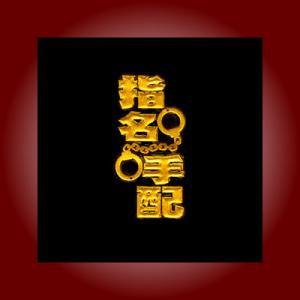 金粉筆蒔絵貼り札(ステッカー)「指名手配B」|kinpakuya