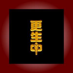 金粉筆蒔絵貼り札(ステッカー)「更生中B」|kinpakuya