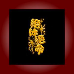金粉筆蒔絵貼り札(ステッカー)「絶体絶命」|kinpakuya