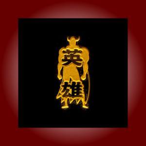 金粉筆蒔絵貼り札(ステッカー)「英雄」|kinpakuya