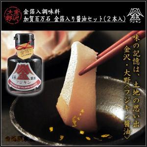 金箔入調味料「フジキン/加賀百万石 金箔入り醤油セット(2本入)」|kinpakuya