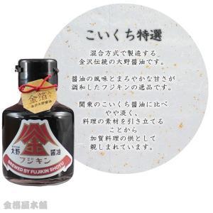金箔入調味料「フジキン/加賀百万石 金箔入り醤油セット(2本入)」|kinpakuya|03