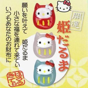 【海外販売NG】 ハローキティ 開運 姫だるま(全3種)|kinpakuya