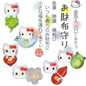 【海外販売NG】 ハローキティ お財布守り(全6種)|kinpakuya