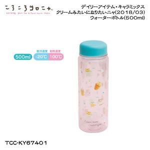 San-X ころころコロニャ「デイリーアイテム・キャラミックス・クリームみたいになりたいニャ/ウォーターボトル(500ml)(KY67401)」|kinpakuya