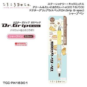 【海外販売NG】 San-X ころころコロニャ「ステーショナリー・キャラミックス/ドクターグリップGスペック(Dr.Grip G-spec)シャープペン」 kinpakuya