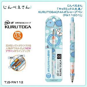じんべえさん「キャラミックス文具/KURUTOGA(クルトガ)シャープペン(PN11201)」|kinpakuya