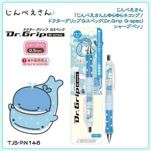 【海外販売NG】じんべえさん「じんべえさんとゆらゆらネコンブ/ドクターグリップGスペック(Dr.Grip G-spec)シャープペン」|kinpakuya
