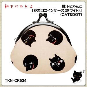 靴下にゃんこ「CAT&DOT/がま口コインケース(ホワイト)」|kinpakuya