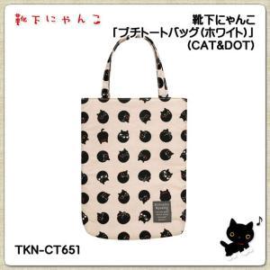 靴下にゃんこ「CAT&DOT/プチトートバッグ(ホワイト)」|kinpakuya