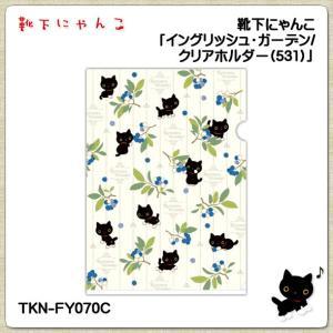 靴下にゃんこ「イングリッシュ・ガーデン/クリアホルダー(A4)(531)」|kinpakuya