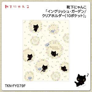 靴下にゃんこ「イングリッシュ・ガーデン/クリアホルダー(10ポケット)」|kinpakuya