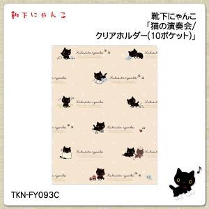 靴下にゃんこ「猫の演奏会/クリアホルダー(10ポケット)」|kinpakuya
