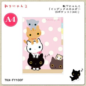 靴下にゃんこ「インデックスホルダー(5ポケット)(A4)」|kinpakuya