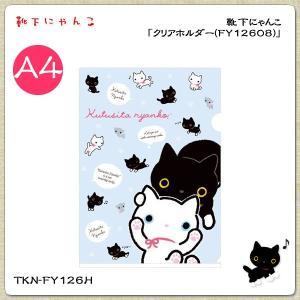 靴下にゃんこ「クリアホルダー(A4)(FY12608)」|kinpakuya