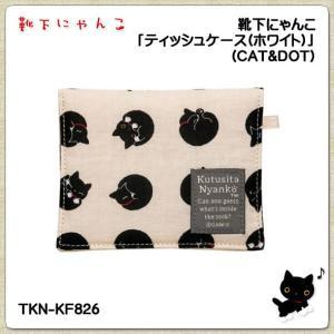 靴下にゃんこ「CAT&DOT/ティッシュケース(ホワイト)」|kinpakuya