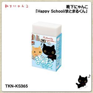 靴下にゃんこ「Happy School/まとまるくん」|kinpakuya