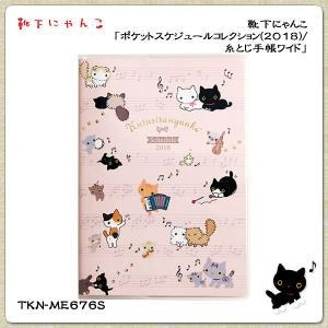 靴下にゃんこ「ポケットスケジュールコレクション(2018)/糸とじ手帳ワイド」|kinpakuya