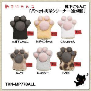靴下にゃんこ「パペット肉球クリーナー(サビのみ)」|kinpakuya