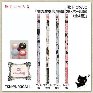 靴下にゃんこ「猫の演奏会/鉛筆(2B・パール軸)(レッド・猫のみ)」|kinpakuya