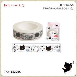 靴下にゃんこ「キャラテープ(SE30511)」|kinpakuya
