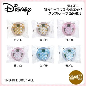 ディズニー「ミッキーマウス・シルエット/クラフトテープ(全6種)」|kinpakuya
