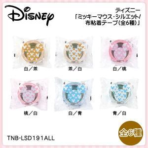 ディズニー「ミッキーマウス・シルエット/布粘着テープ(全6種)」 kinpakuya