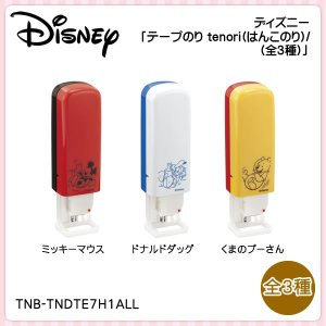 ディズニー「テープのり tenori(はんこのり)(残2種)」 kinpakuya