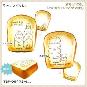 すみっコぐらし「パン型クッション(全2種)」|kinpakuya