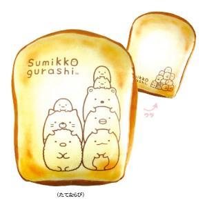 すみっコぐらし「パン型クッション(全2種)」|kinpakuya|03
