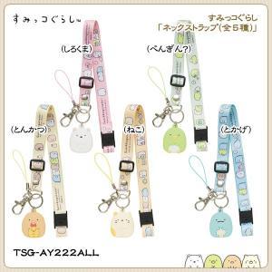 San-X すみっコぐらし「ネックストラップ(全5種)」|kinpakuya