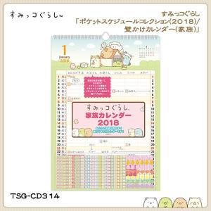 すみっコぐらし「ポケットスケジュールコレクション(2018)/壁かけカレンダー(家族)」 kinpakuya