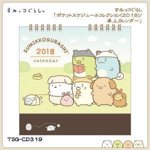 すみっコぐらし「ポケットスケジュールコレクション(2018)/卓上カレンダー」 kinpakuya
