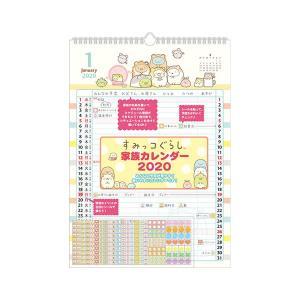 San-X すみっコぐらし「カレンダー2020/壁かけカレンダー(家族)(CD33301)」|kinpakuya