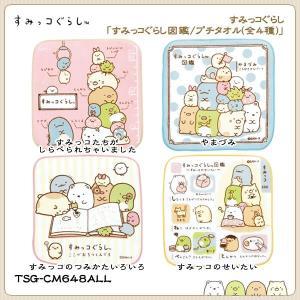 San-X すみっコぐらし「すみっコぐらし図鑑/プチタオル(全4種)」|kinpakuya