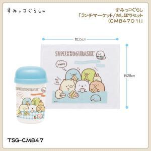 San-X すみっコぐらし「ランチマーケット/おしぼりセット(CM84701)」|kinpakuya