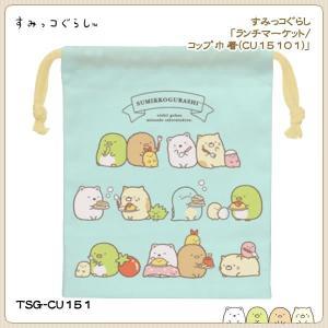 San-X すみっコぐらし「ランチマーケット/コップ巾着(CU15101)」 kinpakuya