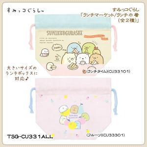 San-X すみっコぐらし「ランチマーケット/ランチ巾着(全2種)」|kinpakuya