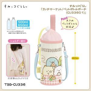 San-X すみっコぐらし「ランチマーケット/ペットボトルポーチ(CU33601)」|kinpakuya