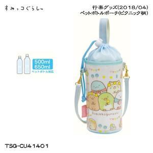 San-X すみっコぐらし「行楽グッズ/ペットボトルポーチ(ピクニック柄)(CU41401)」|kinpakuya