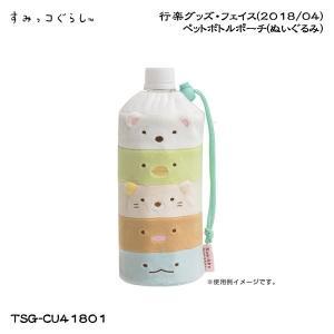 San-X すみっコぐらし「行楽グッズ・フェイス/ペットボトルポーチ(ぬいぐるみ)(CU41801)」|kinpakuya