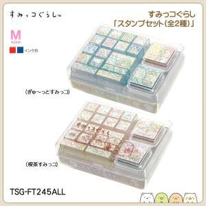 San-X すみっコぐらし「スタンプセット(全2種)」 kinpakuya