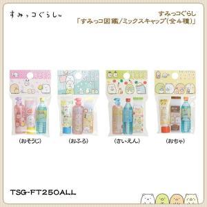 San-X すみっコぐらし「すみっコ図鑑/ミックスキャップ(全4種)」|kinpakuya