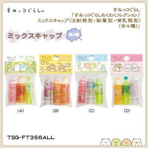 San-X すみっコぐらし「すみっコぐらしわくわくコレクション/ミックスキャップ(注射器型・鉛筆型・哺乳瓶型)(全4種)」|kinpakuya