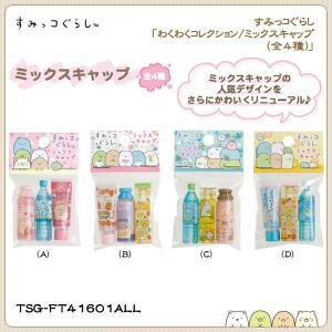 San-X すみっコぐらし「わくわくコレクション/ミックスキャップ(全4種)」 FT41601|kinpakuya