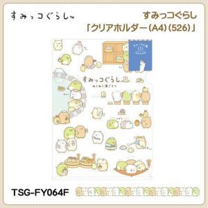San-X すみっコぐらし「クリアホルダー(A4)(526)」|kinpakuya