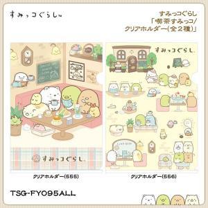 San-X すみっコぐらし「喫茶すみっコ/クリアホルダー(A4)(全2種)」|kinpakuya