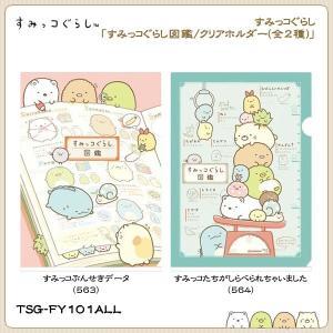 San-X すみっコぐらし「すみっコぐらし図鑑/クリアホルダー(A4)(全2種)」|kinpakuya